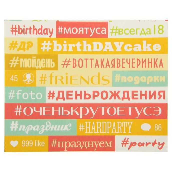 фото, хештеги для поздравления с днем рождения хорошему